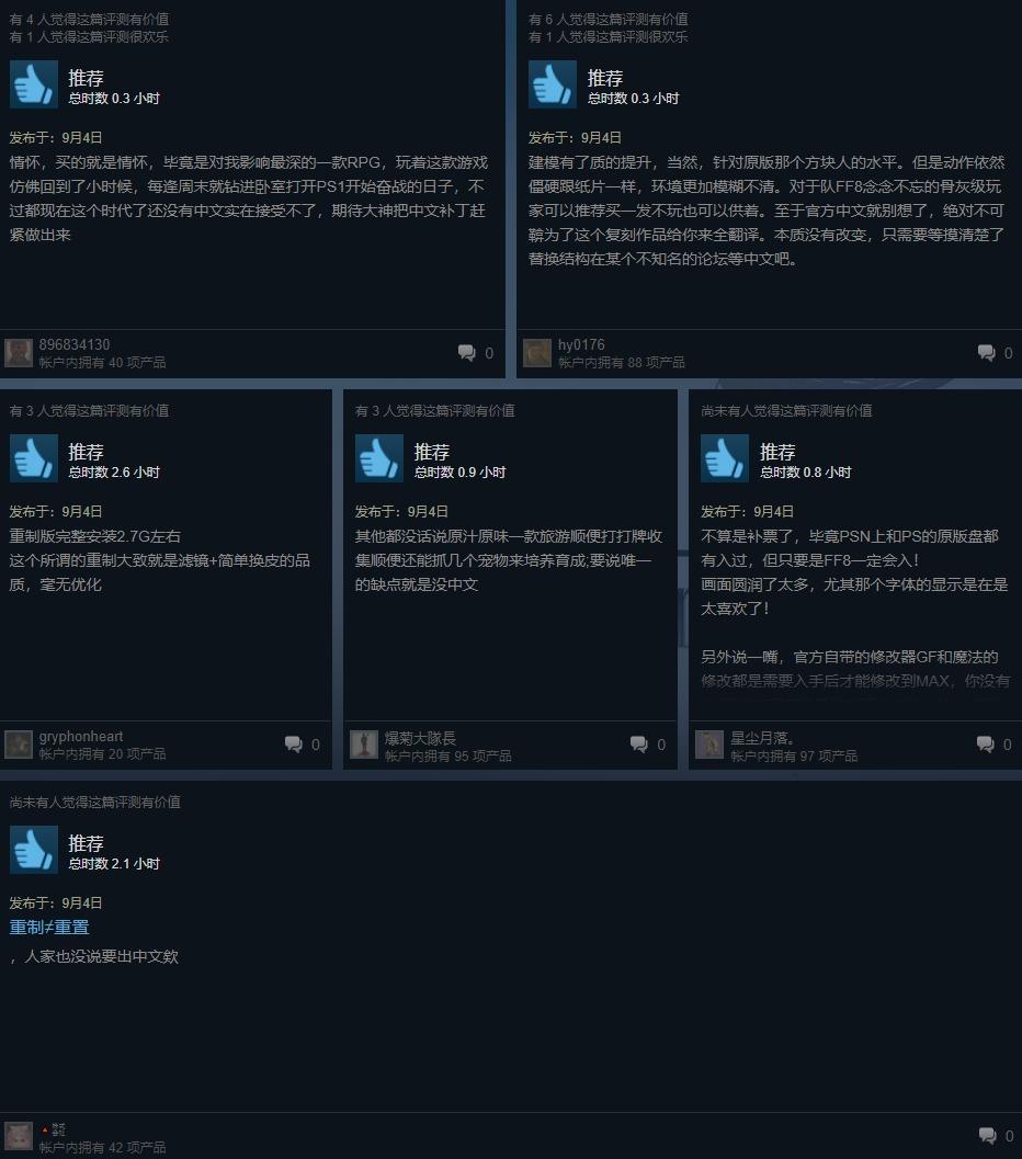 """饭没有用心炒 《最终幻想8:重制版》Steam""""多半差评"""""""