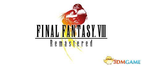 《最终幻想8:重制版》 图文全剧情流程全支线攻略 全GF卡片道具收集地图指引