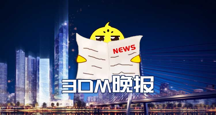3DM晚报|使命召唤16无开箱 重制魔兽3公开建筑外观