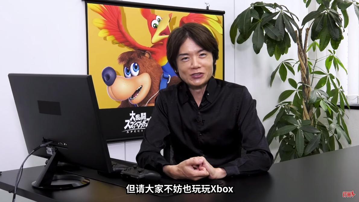 """""""大家去玩Xbox吧""""  《任天堂大乱斗》 制作人樱井感激微软相助"""