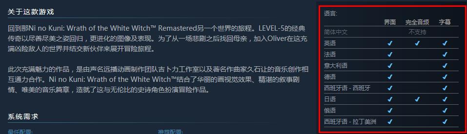 《二之国:白色圣灰的女王》重制版上架Steam 售价228元