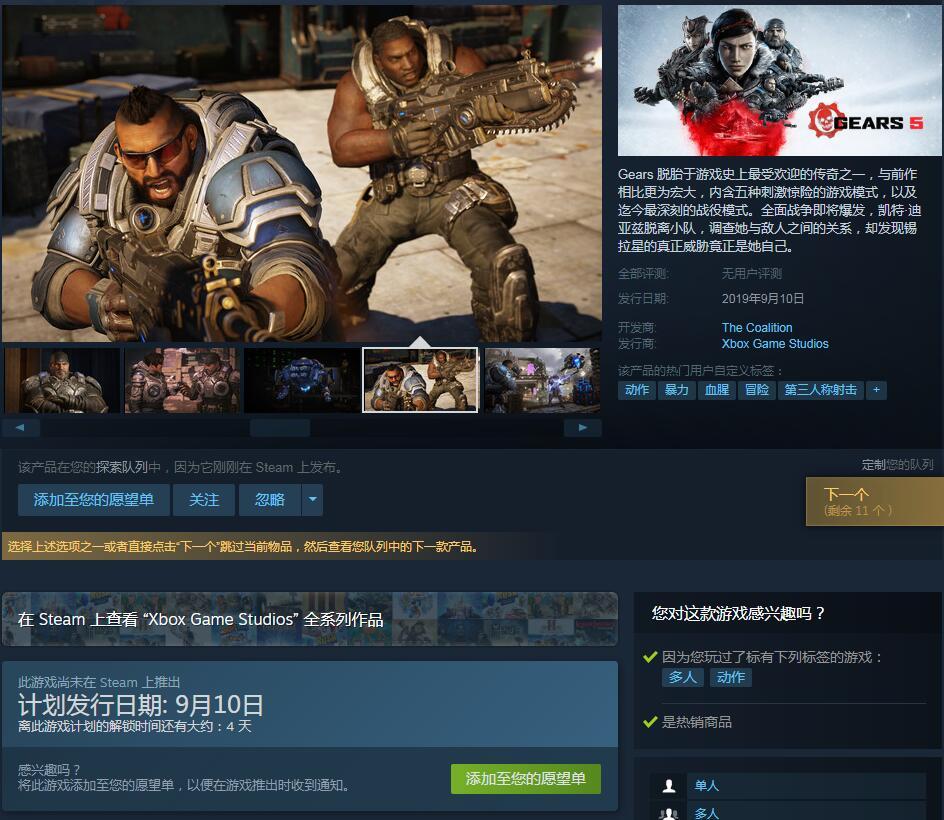 评分飘红游戏却下架?《战争机器5》国区已锁无法购买