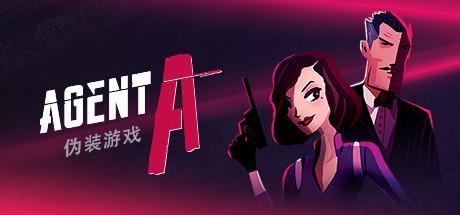 《特工A:伪装游戏》简体中文免安装版