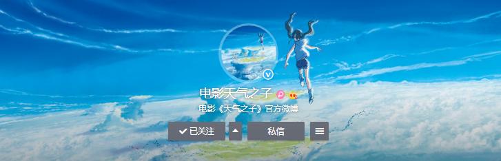 新海诚《天气之子》官方微博开通 确认引进国内或将定档