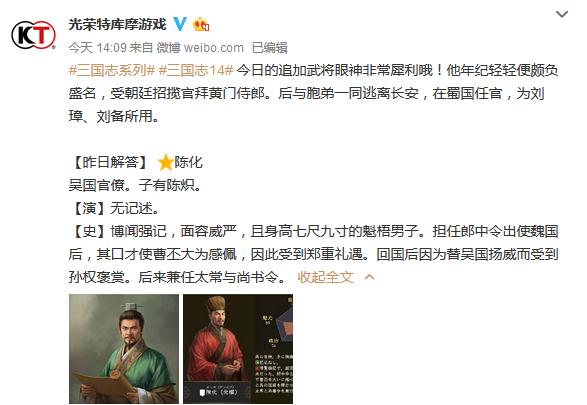 苍天已死!《三国志14》黄巾之乱剧本片头视频公开