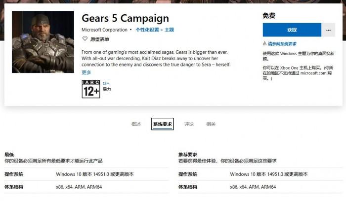 《战争机器5》发售前夕 微软放出该游戏免费主题包