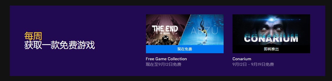 Epic本周喜加二 《终结将至》和《ABZU》免费领取
