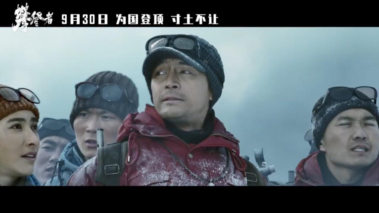 《攀登者》最新预告 吴京一身老式工作服尽显质朴