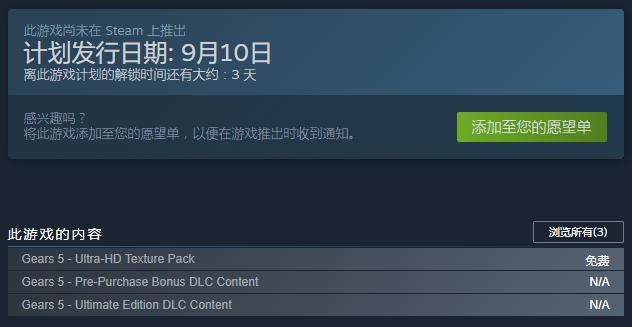 微软反复横跳? 《战争机器5》推出中国特供版后再次下架 第3张