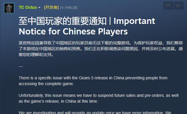 微软反复横跳? 《战争机器5》推出中国特供版后再次下架