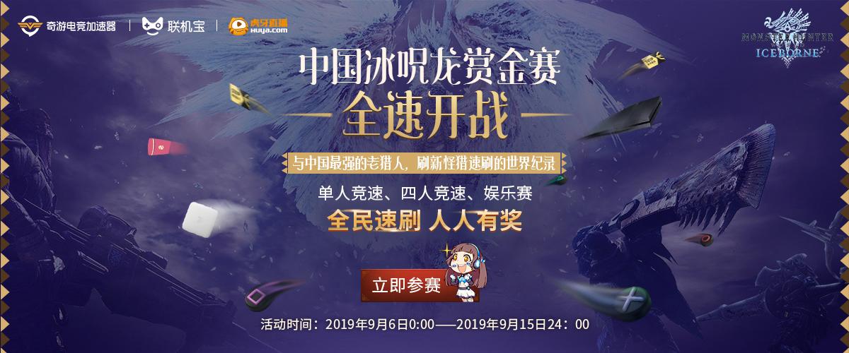 奇游中国冰呪龙赏金赛即将开启 最强速刷猎人 冰原集结!