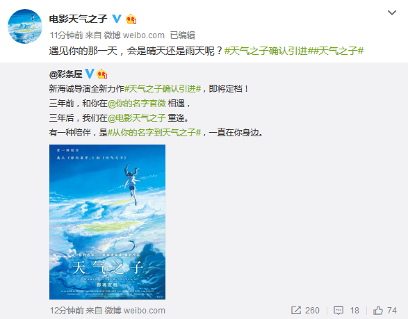新海诚导演新作《天气之子》确认引进 即将定档!
