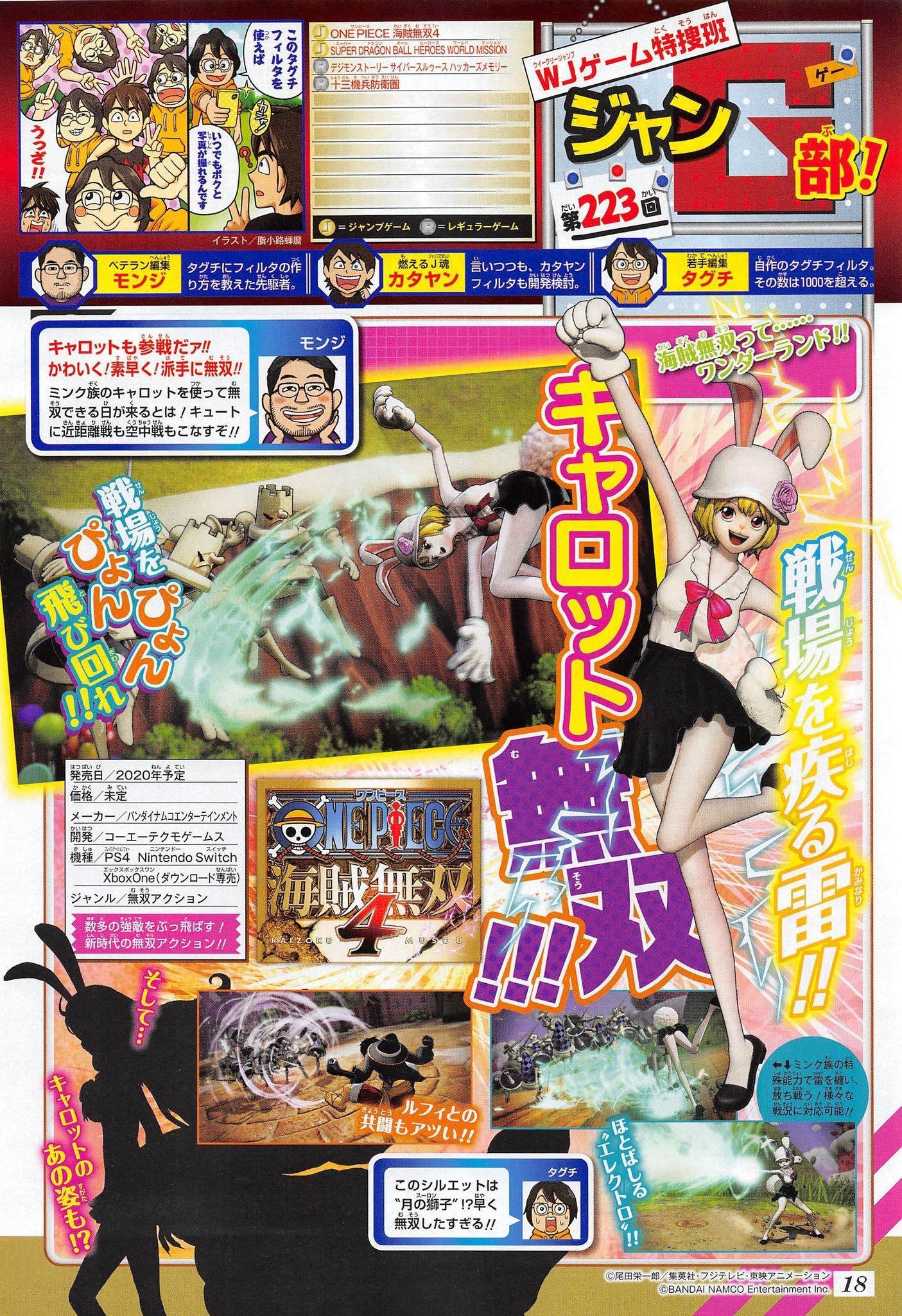 《海贼无双4》加洛特宣布参战 可爱兔娘登场!