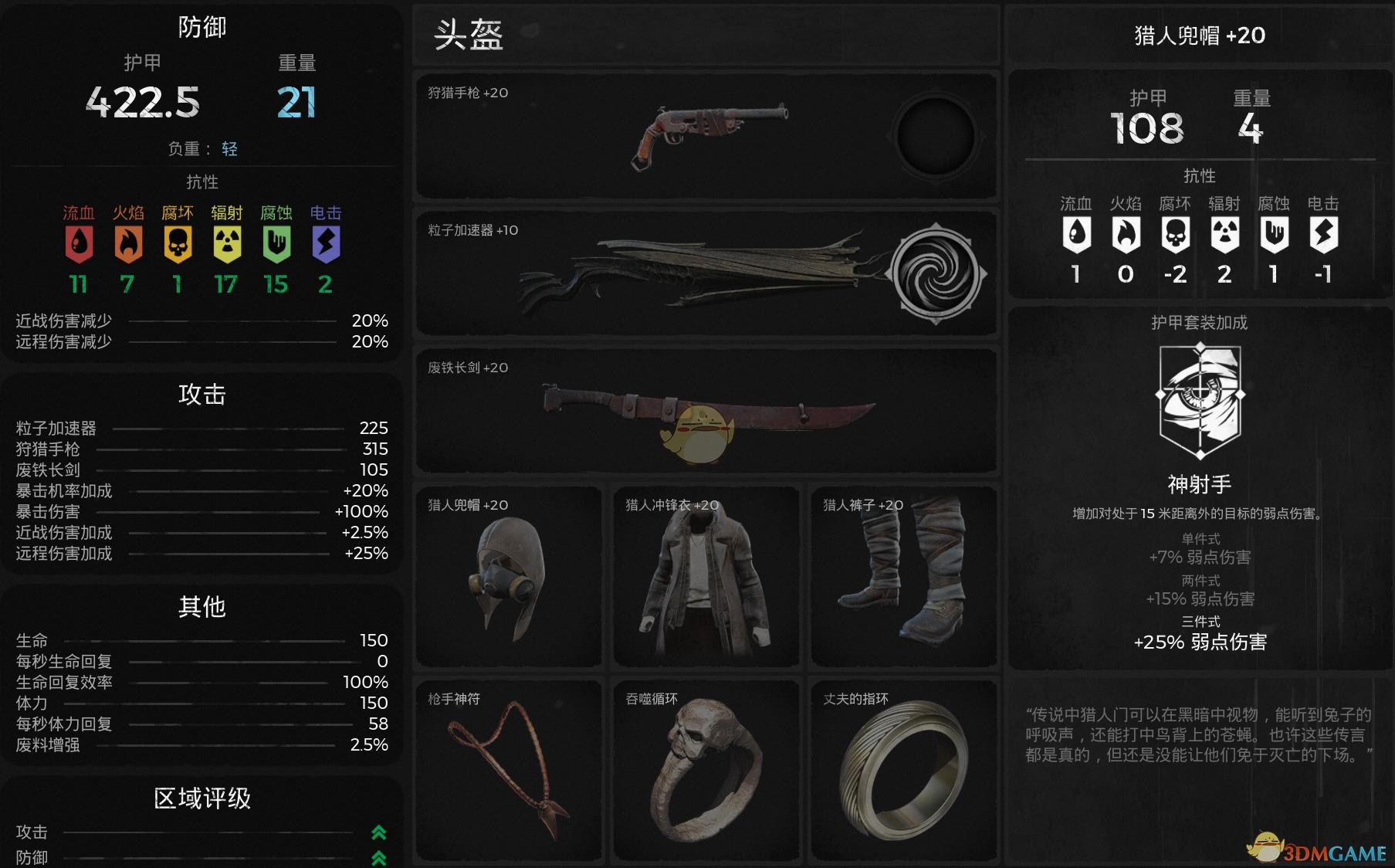 《遗迹:灰烬重生》弱点猎人玩法分享