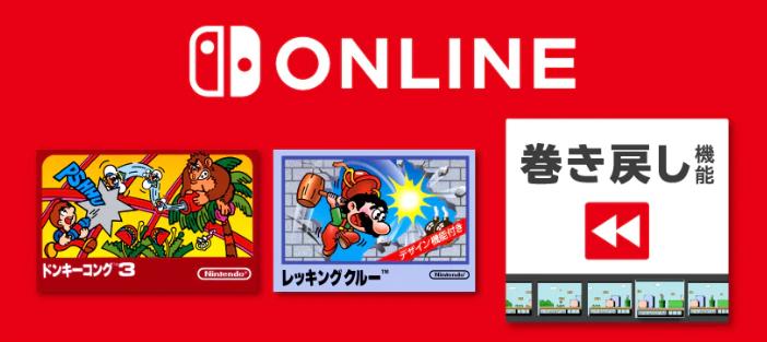 任天堂Switch在线倒带机能上线 玩家热赞表示神机能