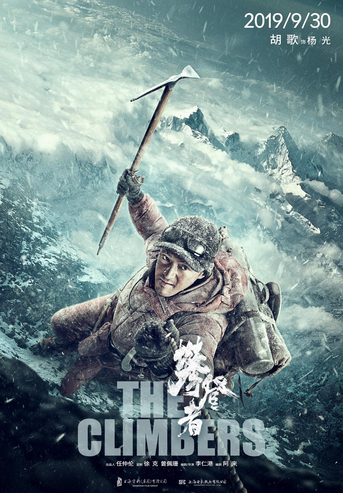 吴京《攀登者》冲顶版海报发布 生而无畏勇攀高峰