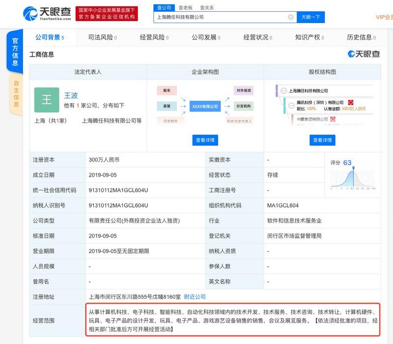"""腾讯成立""""上海腾任科技有限公司"""" 或与ns国行相关"""