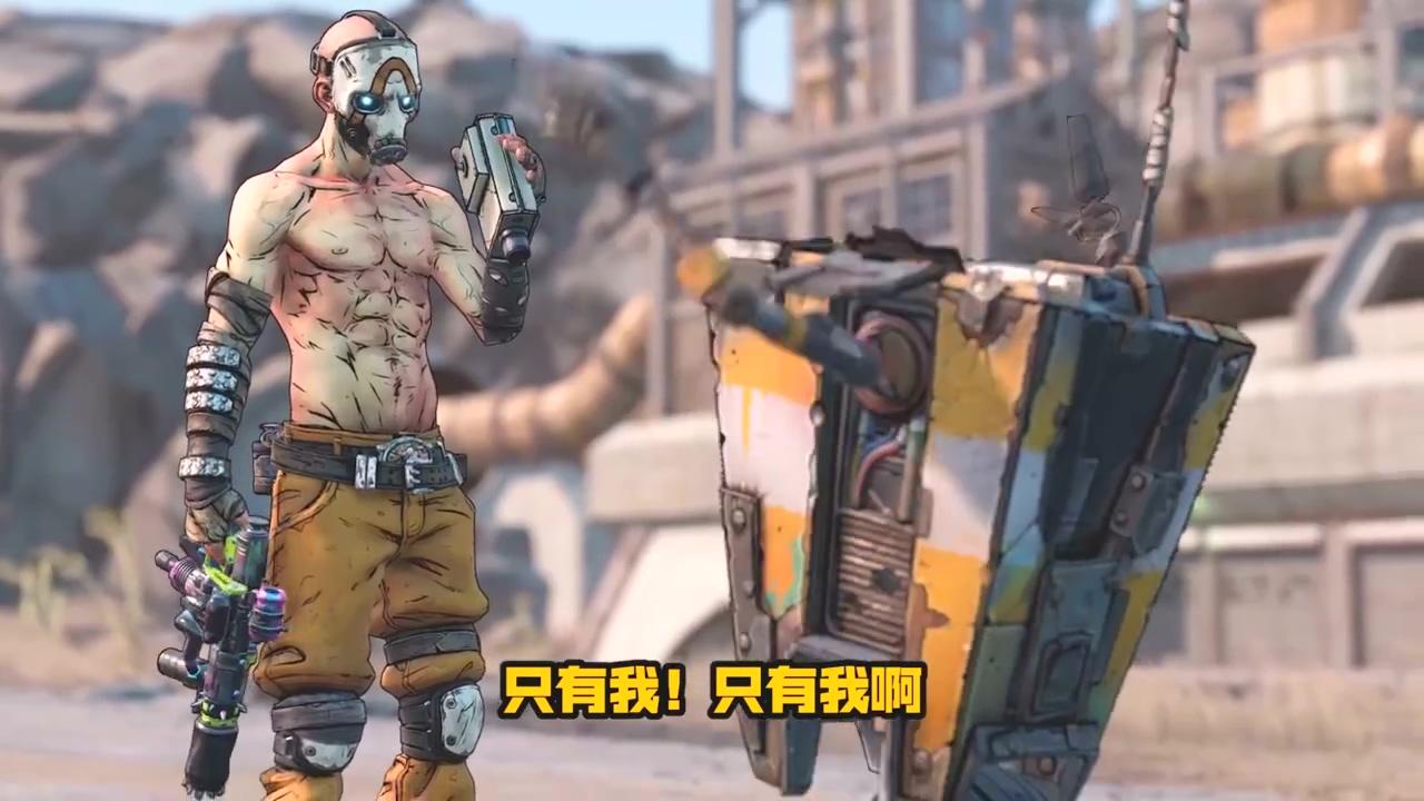 《无主之地3》发四川话版宣传片 网友:比官配好多了