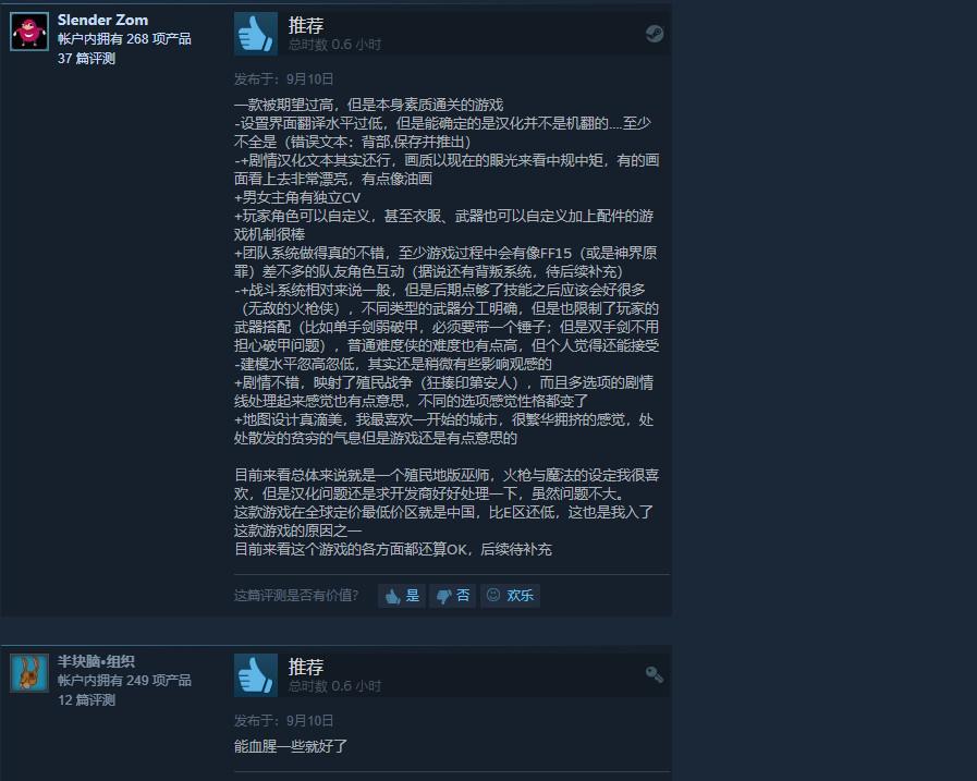 《贪婪之秋》IGN暂时8分 Steam当前评价褒贬不一