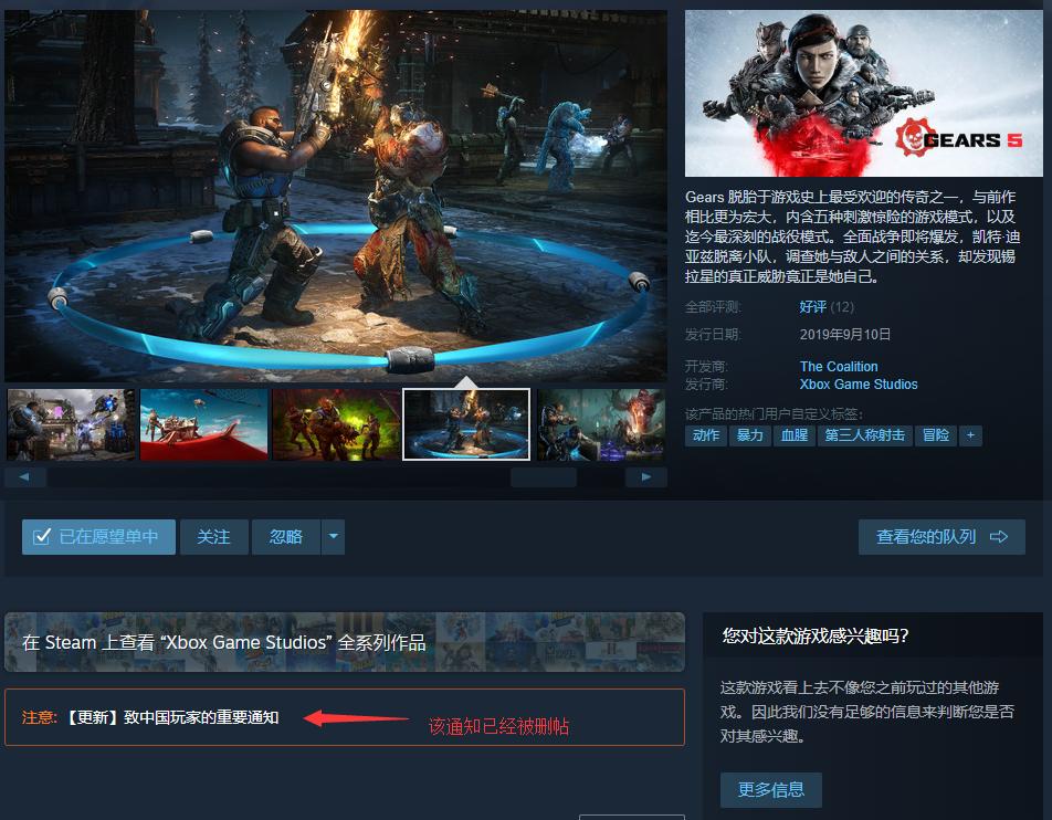<b>无和谐内容!《战争机器5》Steam版预购玩家又可以玩了!</b>