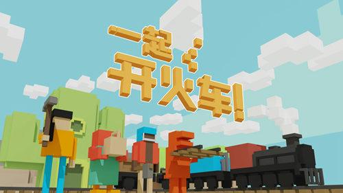 多人协作友情大作战《一起开火车!》Steam版今日开启抢先体验
