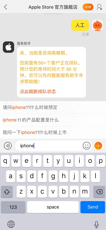 iPhone11还没发布就火了:天猫搜索量暴涨 咨询排队
