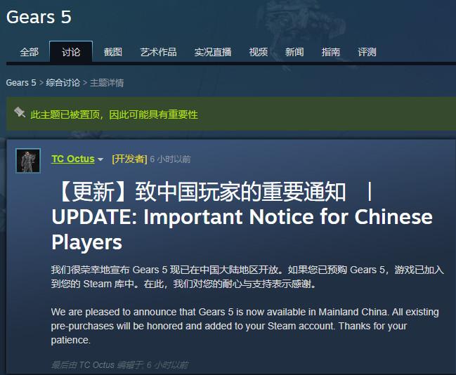 《战争机器5》Steam国区重新开放 现已可购买