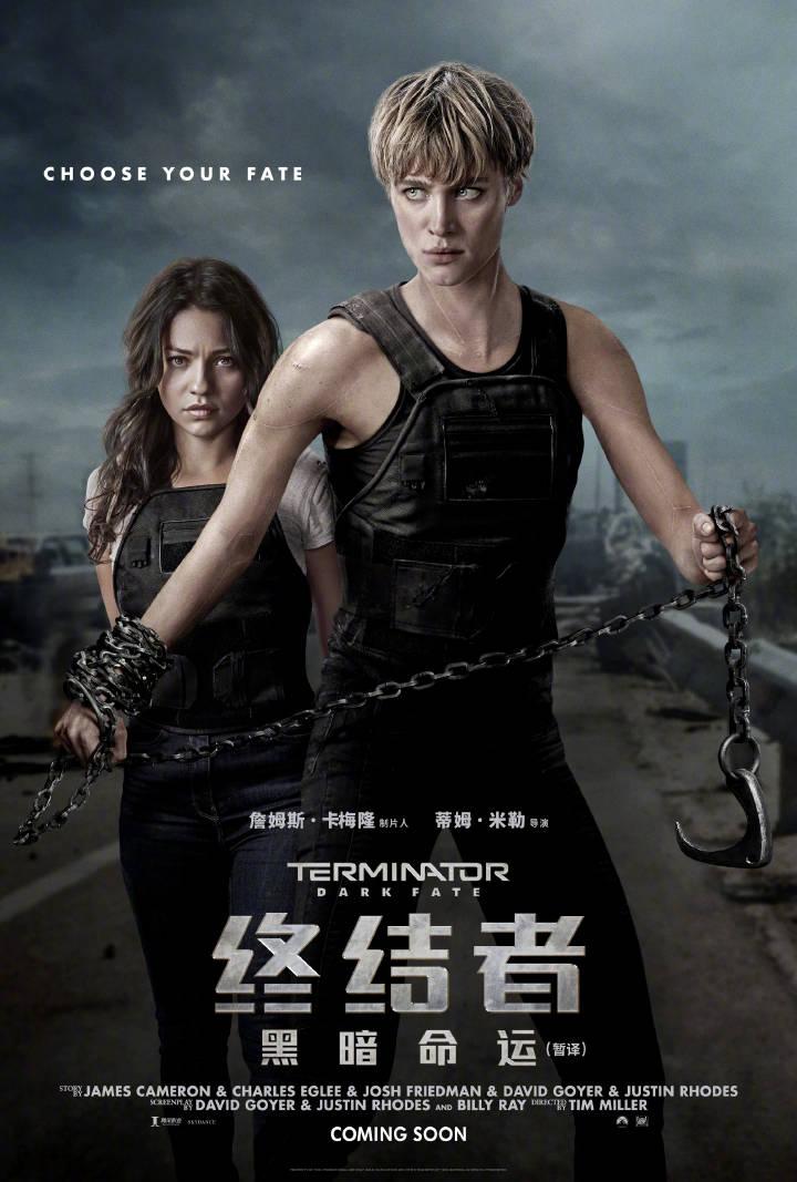 《终结者:黑暗命运》新中文海报发布 新老终结者亮相