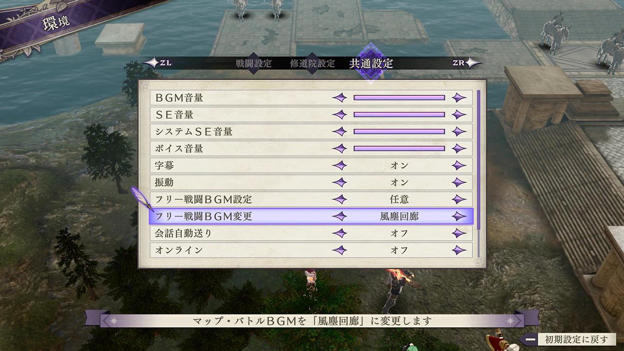 《火焰纹章:风花雪月》wave 2 DLC内容已更新 疯狂难度开启