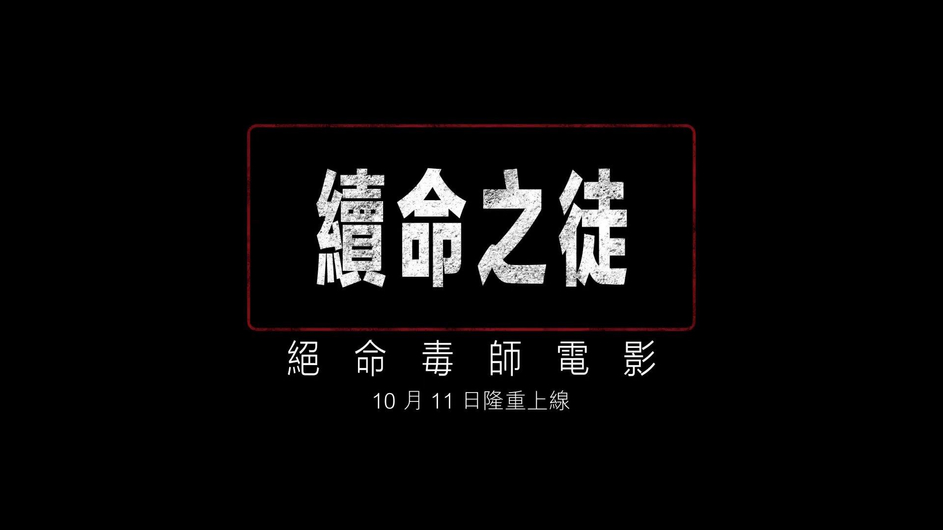 《绝命毒师》电影回顾版中文预告 小粉的狂放之路