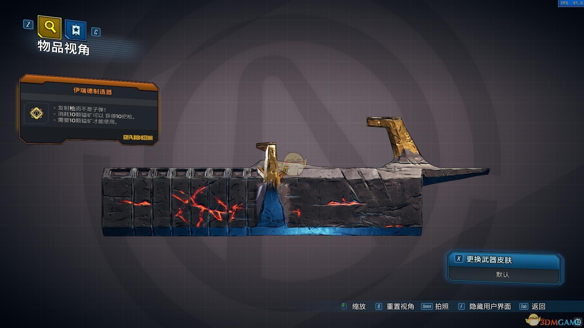 """《无主之地3》""""伊瑞德制造器""""射武器的枪属性介绍"""