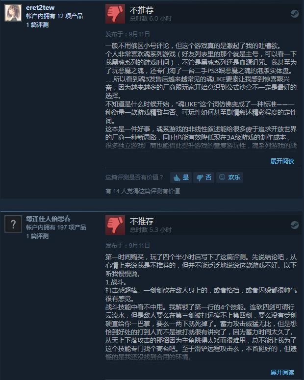 黑魂类新作《渎神》Steam特别好评 打击感爽快