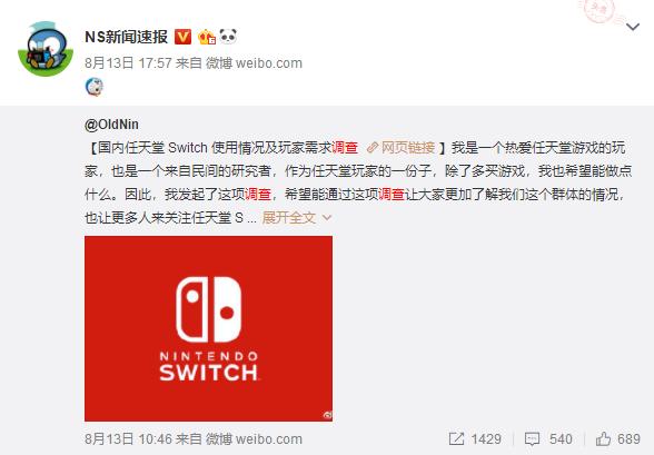 为Switch做市场调查的民间玩家:贵是阻碍入手的第一因素