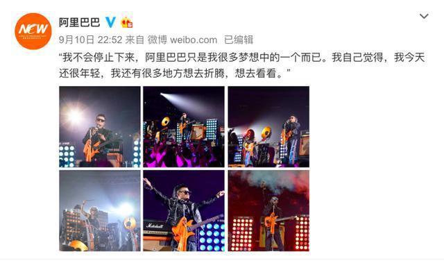 马云朋克造型演唱《怒放的生命》 网友:真是多财多艺