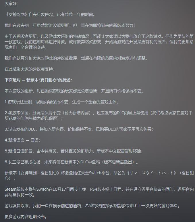 《女神驾到》PC版资料片夏日甜心将至 带来巨大变化