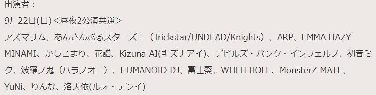 日本虚拟偶像音乐节开幕在即!除了初音洛天依还有健次郎