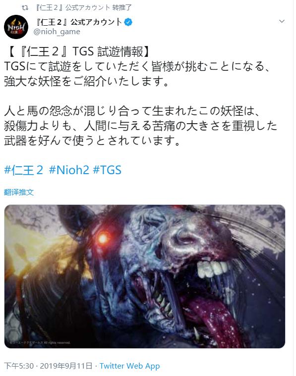 《仁王2》介绍亮相TGS新怪物!人和马的怨念混合体