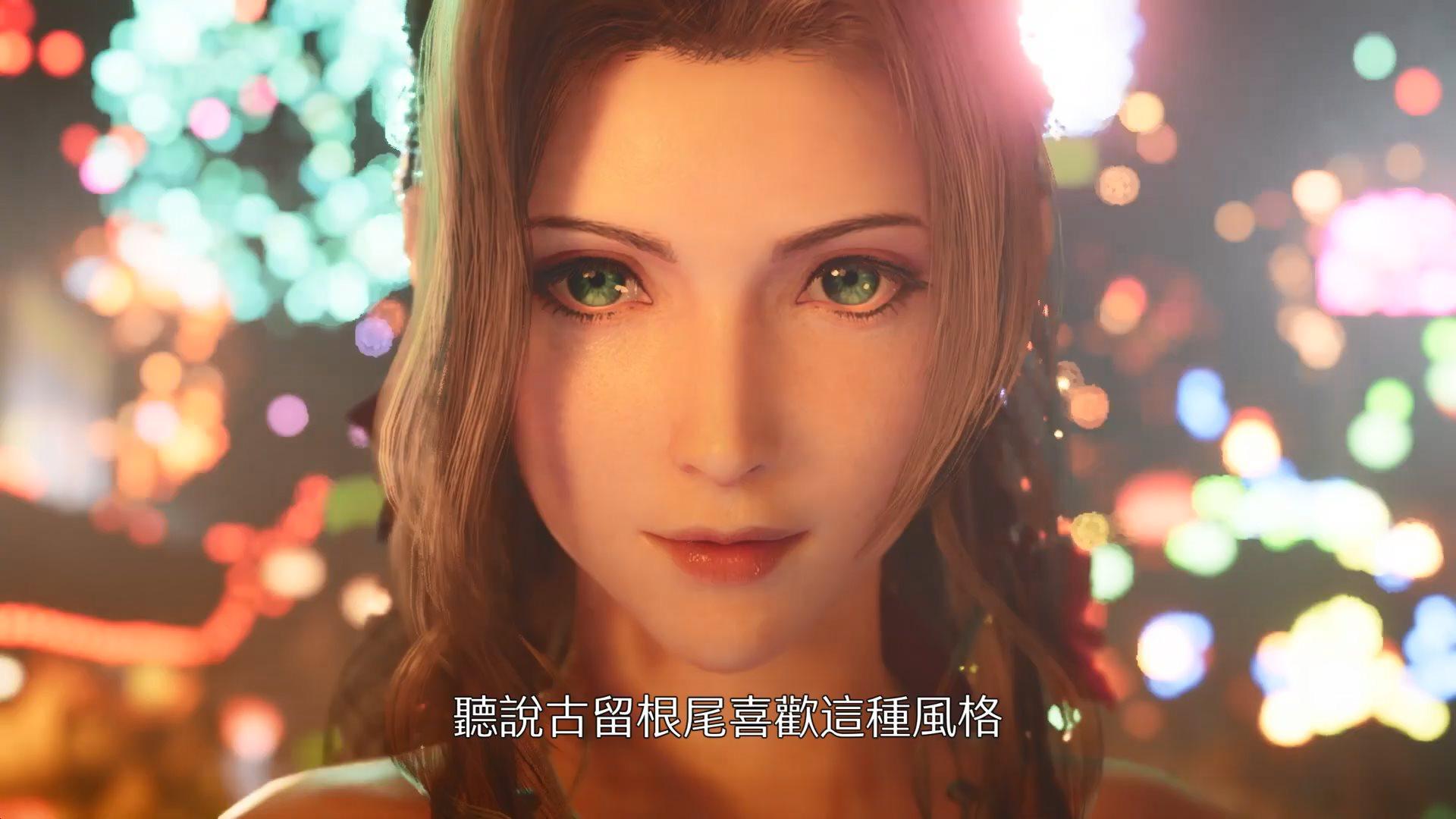 TGS:《最终幻想7:重制版》中文预告 克劳德左拥右抱