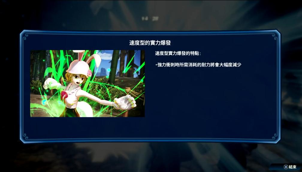 TGS :《海贼无双4》加洛特实机试玩 萌兔战力十足