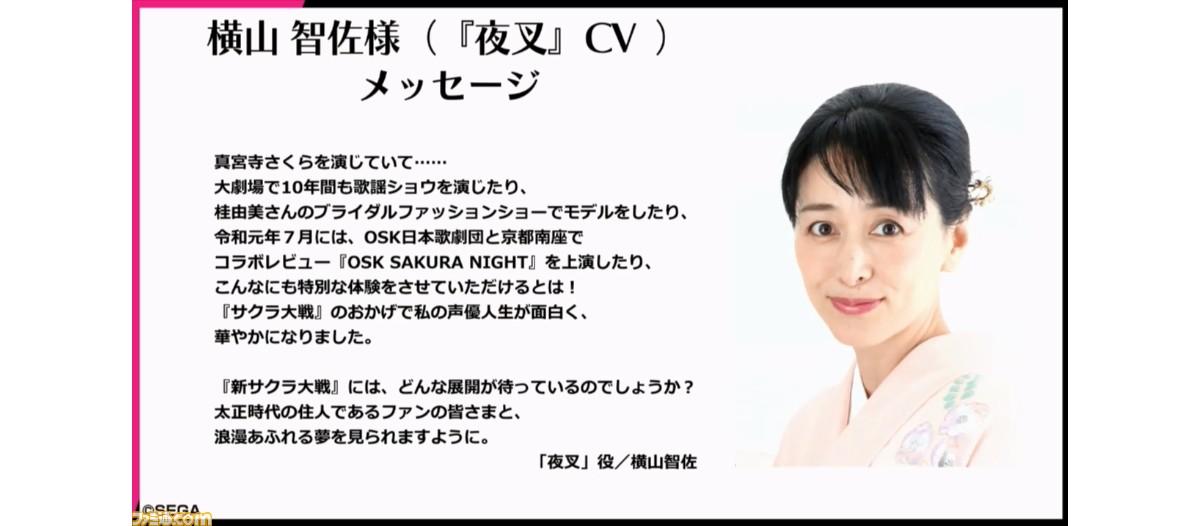 "TGS :《新樱花大战》公布新片 黑发女子""夜叉""登场"