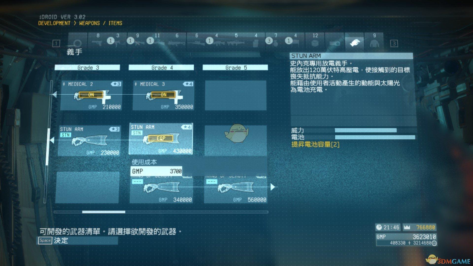《合金装备5:幻痛》任务7袭击临时会议S级评价攻略