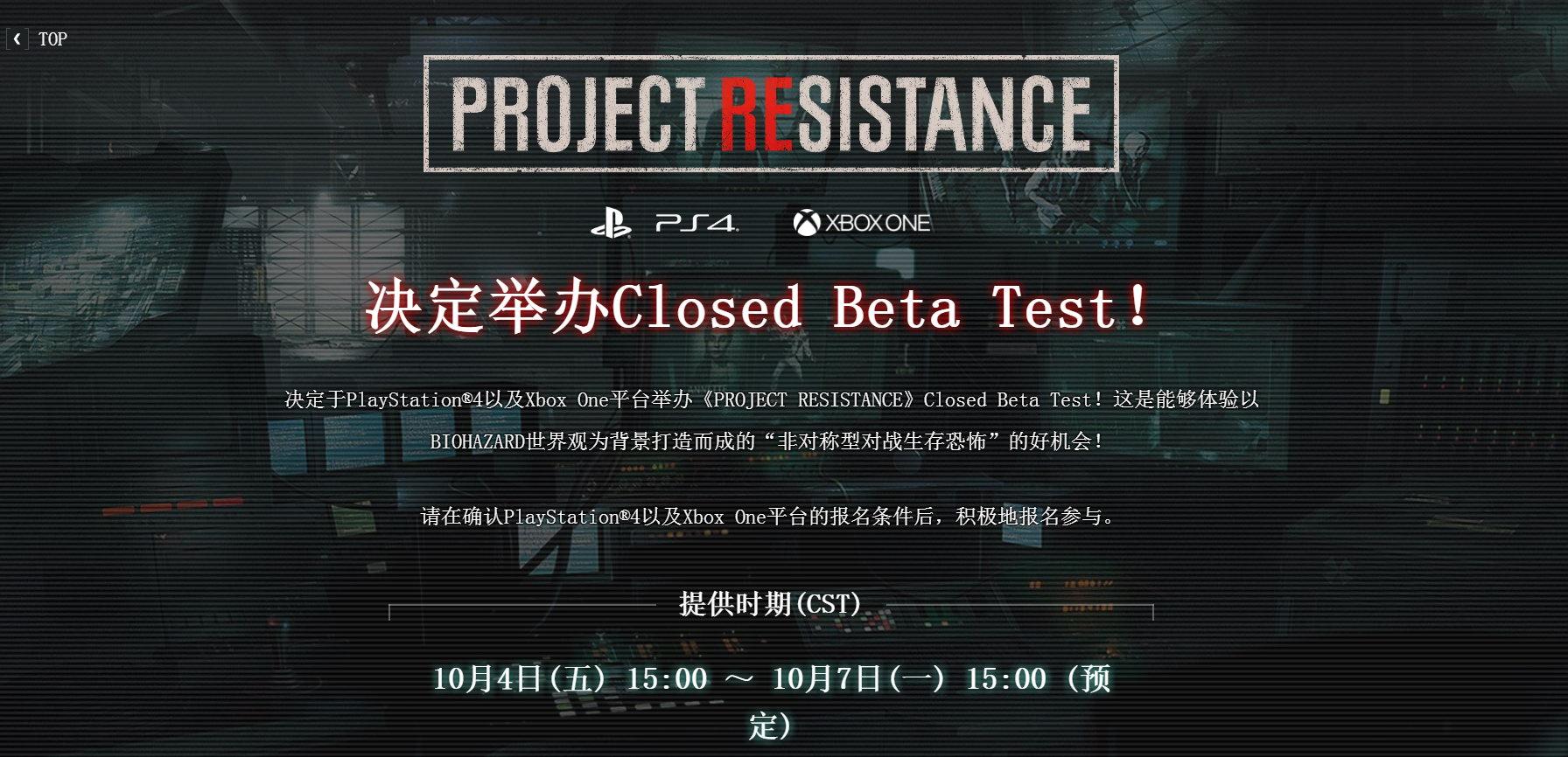 《生化危机》新作首轮封闭B测预约开启 10月抢先体验