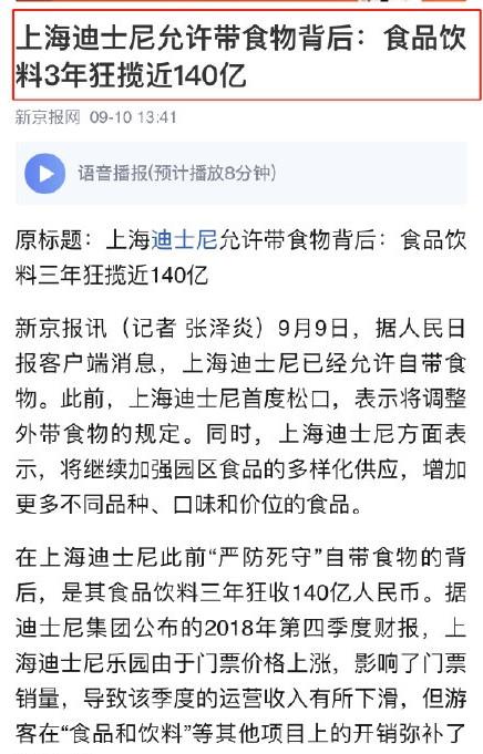 学生诉上海迪士尼禁带饮食获赔50元 网曝人均消费490元