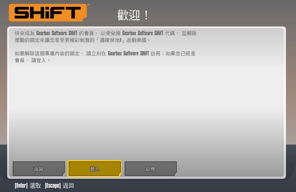 《无主之地3》 SHiFT注册流程详解 领取官方丰厚奖励