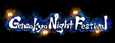 《幻想乡萃夜祭》游戏库