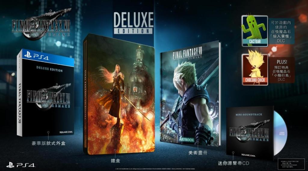 《最终幻想7:重制版》将推出中文实体豪华版及限定版 577元起