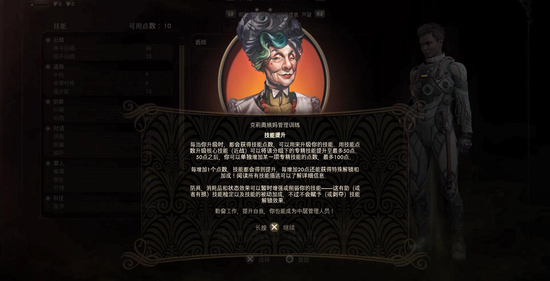 TGS:《天外世界》中文实机试玩 游戏内含大量对话选项