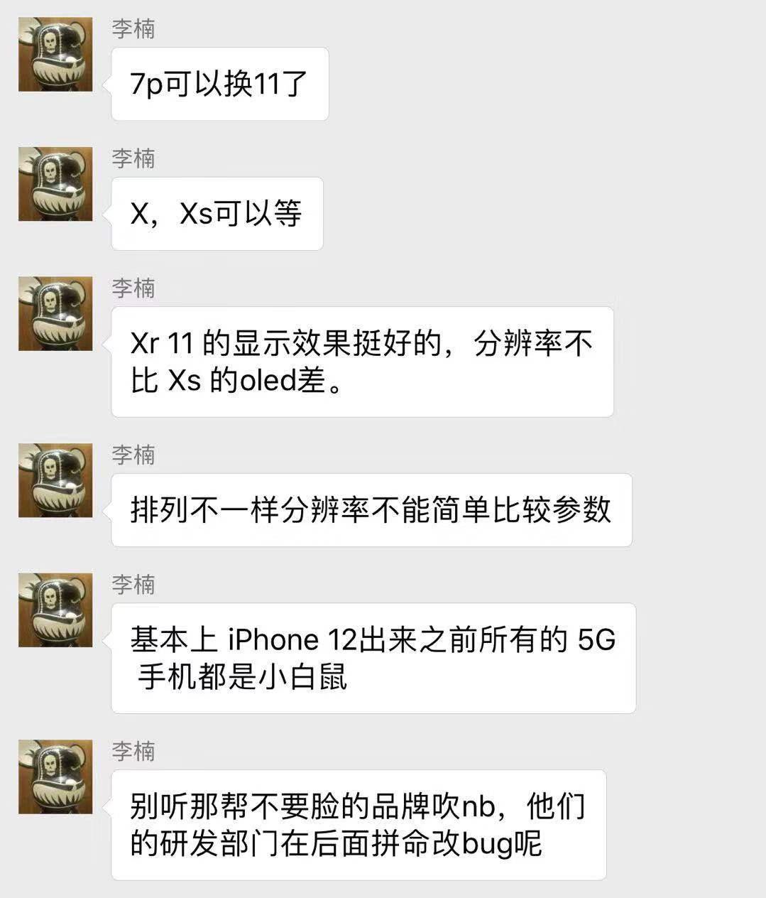 李楠:iPhone 12出來之前的所有5G手機都是小白鼠