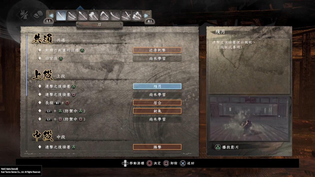 TGS:《仁王2》中文实机演示 大战本能寺巨乳猫女BOSS