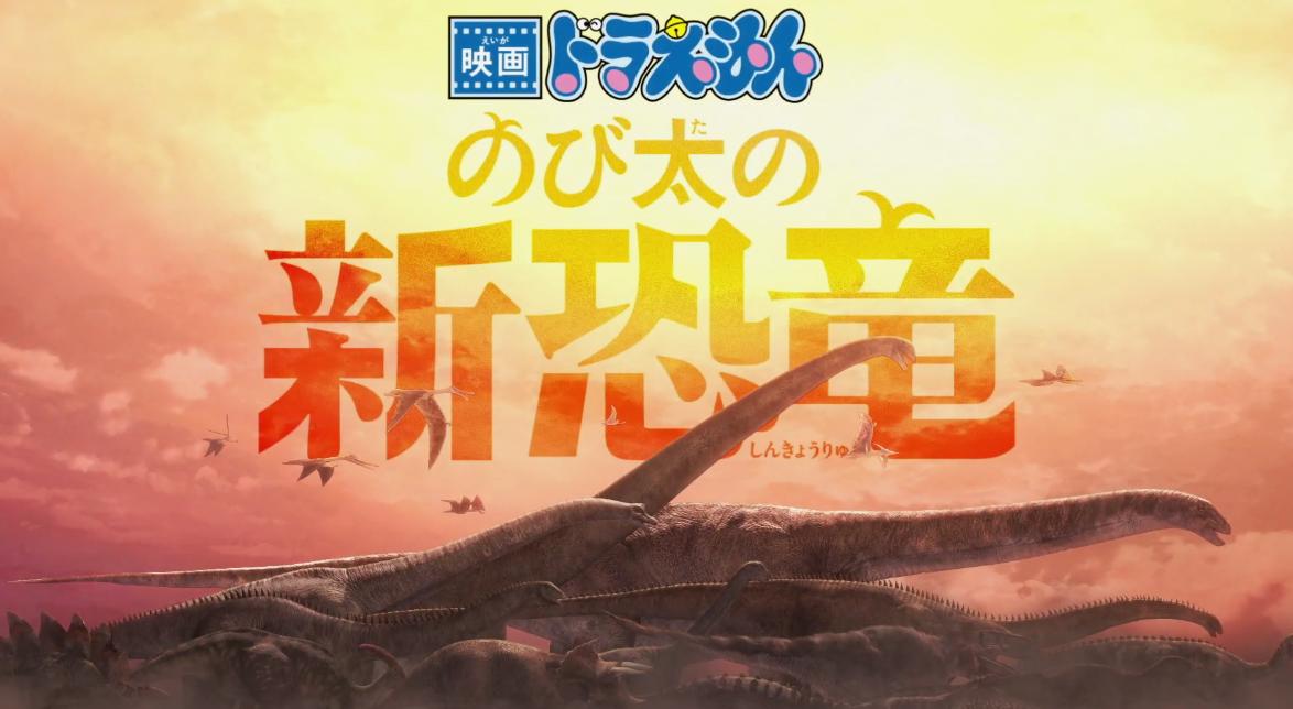 新剧场版《大雄的新恐龙》2020年上映!漫画版先行推出